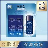 AHC 瞬效保濕B5微導化妝水雙入組 2X20ML