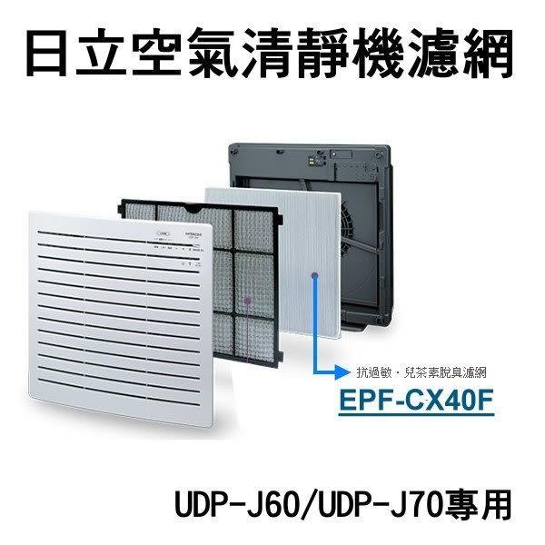 【新莊信源】【日立空氣清靜機-專用濾網】EPF-CX40F專用UDP-J60/UDP-J70*免運+線上刷