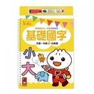 《 風車出版 》基礎國字-FOOD超人寶貝學前練習 / JOYBUS玩具百貨