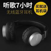 無線藍芽耳機頭戴式手機電腦雙耳耳麥重低音通用TW免運直出 交換禮物