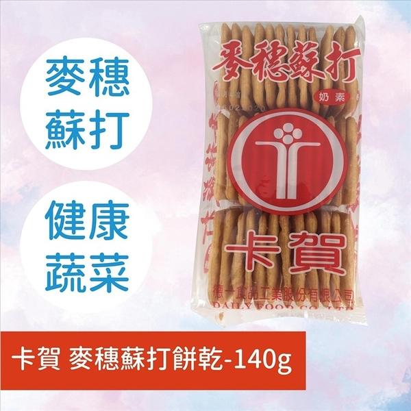 卡賀 麥穗蘇打餅乾 140g