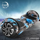 兩輪體感電動扭扭車成人智慧漂移思維代步車兒童雙輪平衡車YXS  潮流時