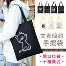 韓版帆布手提袋【HOS8C1】正韓百搭側...