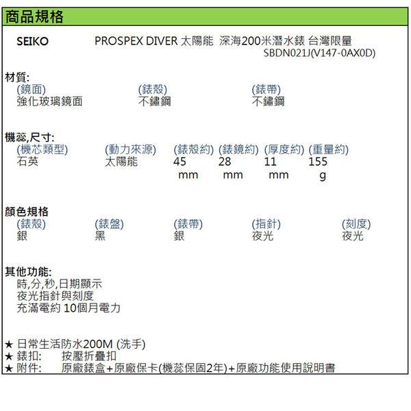 [萬年鐘錶]  SEIKO   PROSPEX DIVER  太陽能  深海200米潛水錶 台灣限量 SBDN021J(V147-0AX0D)