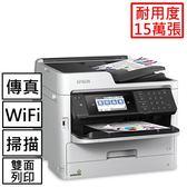 EPSON WF-C5790高速商用傳真噴墨複合機【下殺2千↘登錄送商品卡】