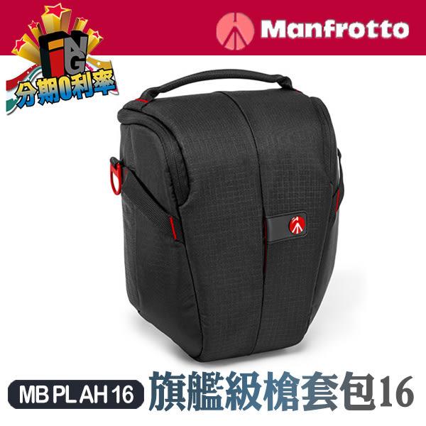 Manfrotto MB PL-AH-16 槍套包 適合裝單眼相機一機兩鏡或閃燈 側背包