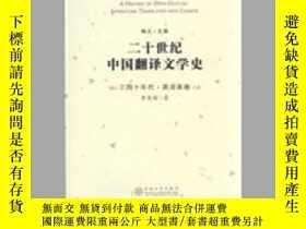 二手書博民逛書店罕見二十世紀中國翻譯文學史 三四十 英法美卷160143 李憲瑜