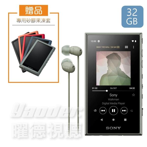 活動至5/9買就送 ▶果凍套【曜德 送絨布袋】SONY NW-A106HN(32GB) 觸控藍牙 A100系列數位隨身聽 5色可選