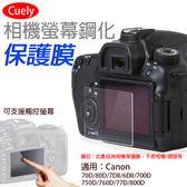 攝彩@佳能70D相機螢幕鋼化保護膜80D 7DII 6DII 700D 750D 760D通用 螢幕保護貼 鋼化玻璃貼