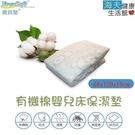 【海夫健康】EverSoft 有機棉 床包式 嬰兒床 保潔墊 60x120x10cm