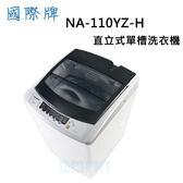 國際牌 NA-110YZ-H 直立式 11KG 單槽洗衣機