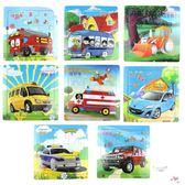 9片20木制兒童益智力早教男孩寶寶汽車交通工具挖土機拼圖2-3-4歲(限時八八折)
