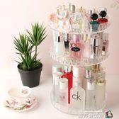 鑚石加大化妝品收納盒透明亞克力旋轉置物架桌面護膚品梳妝台整理 WD魔方數碼館