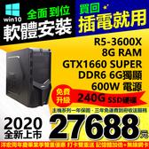 打卡雙重送 2020全新AMD主機R5六核8G再升240G極速硬碟6G獨顯3D遊戲模擬六開含WIN10三年收送保