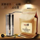 不銹鋼咖啡豆研磨機磨豆機研磨器陶瓷磨芯手動手搖家用谷物粉碎機【快速出貨八五折】