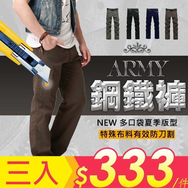 工作褲-SGS國際認證-超彈性側口袋/休閒褲/側口袋工作褲/ 羽絨外套 棒球外套【G1】/RW Deers