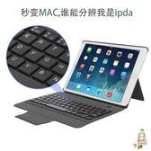 新品ipad pro10.5保護套 帶藍芽鍵盤 新蘋果9.7寸air2外接殼xw(七夕情人節)