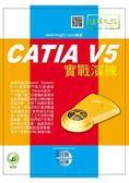 CATIA V5實戰演練