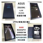【拆封福利品】華碩 ASUS ZenFone 5 ZE620KL 6.2吋 4G/64 3300mAh 1200萬畫素 人臉解鎖 智慧型手機