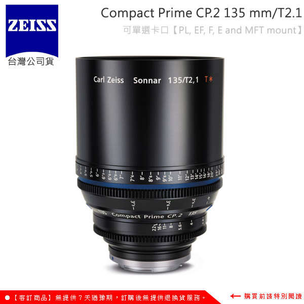 EGE 一番購】【客訂】Zeiss Compact Prime CP.2 135mm/T2.1 電影鏡頭【公司貨】