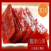 【南紡購物中心】【這一包】頂級豬肉乾 超值10入(附專用叉)(即期品)