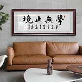 中式學無止境書法字畫學海無涯辦公室掛畫客廳裝飾畫【聚寶屋】