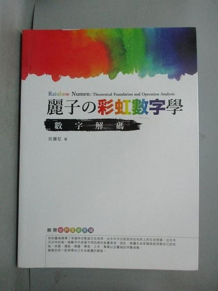 【書寶二手書T2/星相_YFH】麗子の彩虹數字學-數字解碼與理論基礎_田麗虹