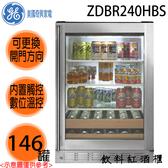 【美國奇異GE】146罐 飲料紅酒櫃 ZDBR240HBS 送基本安裝