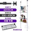 【居家cheaper】60X15X338~410CM微系統頂天立地四層半網收納架 (系統架/置物架/層架/鐵架/隔間)