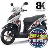 【買車抽液晶】新ADDRESS 110 2019 送A1藍芽耳機 四萬失竊險 六罐機油(UKI110)台鈴Suzuki
