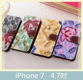 iPhone 7 (4.7吋) 花布紋皮套 側翻皮套 插卡 支架 磁扣 手機套 保護殼 手機殼 皮包 保護套