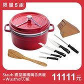 Staub 圓形鑄鐵鍋26cm含蒸籠組合櫻桃紅