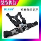 TELESIN GOPRO SJCAM 胸帶/胸前綁帶 適用HERO6 HERO7 HERO8 SJ4000 SJ5000 SJ8 SJ9 SJ4000X
