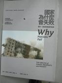 【書寶二手書T3/社會_LKR】國家為什麼會失敗-權力富裕與貧困的根源_戴倫.艾塞默魯