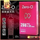 ZERO-O 零零‧激點環紋型保險套 12入裝