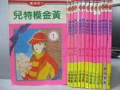 【書寶二手書T4/漫畫書_MGJ】黃金模特兒_1~13集合售