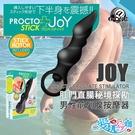 【震撼潮噴款】日本 A-ONE 肛門直腸秘境探勘 男性前列腺按摩器 JOY PROCTO PROSTATE STIMULATOR