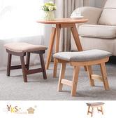 小椅 彎彎創意造型小椅/腳椅/板凳【YKS】YKSHOUSE