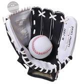 棒球壘球手套接球投球比賽內外野 兒童青少年成人訓練用 投手外場 交換禮物