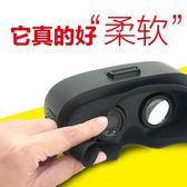 VR眼鏡虛擬現實3D手機遊戲4d一體機頭戴式ar專用頭盔WY【中秋節85折】