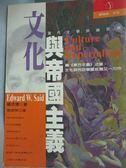 【書寶二手書T7/社會_HJC】文化與帝國主義_原價460_薩依德,蔡源林