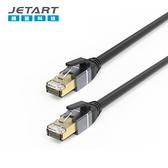 【JETART 捷藝】CAT8 標準八類網路線-3M
