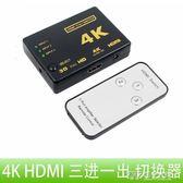 高清4K 2K帶遙控hdmi切換器三進一出3X1顯示機頂盒電腦分配轉換器探索先鋒