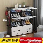 簡易鞋櫃多層組裝防塵家用經濟型省空間門口小鞋架簡約現代門廳櫃igo 時尚芭莎