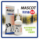 【力奇】MASCOT 耳疥蟲滴劑 30ml -270元【質地溫和不刺激】可超取(J213B02)
