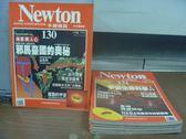 【書寶二手書T8/雜誌期刊_QBA】牛頓_130~135期間_共6本合售_邪馬臺國的奧秘等