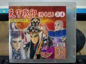 影音專賣店-U01-072-正版VCD-布袋戲【天宇系列 天宇戰印(精華篇) 第1-17集 17碟】-
