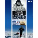 NHK-南極探險家-發現最後邊境65DVD (1片裝)