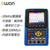 OWON 手持式20MHz雙通道示波器/萬用表/頻率計三合一HDS1022M-I
