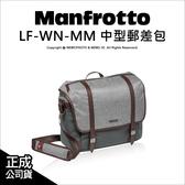 Manfrotto 曼富圖 Windsor 溫莎生活系列 MB LF-WN-MM 中型郵差包 公司貨 ★24期免運★薪創數位
